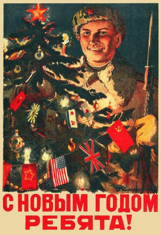 Прощальные, новогодние военные открытки