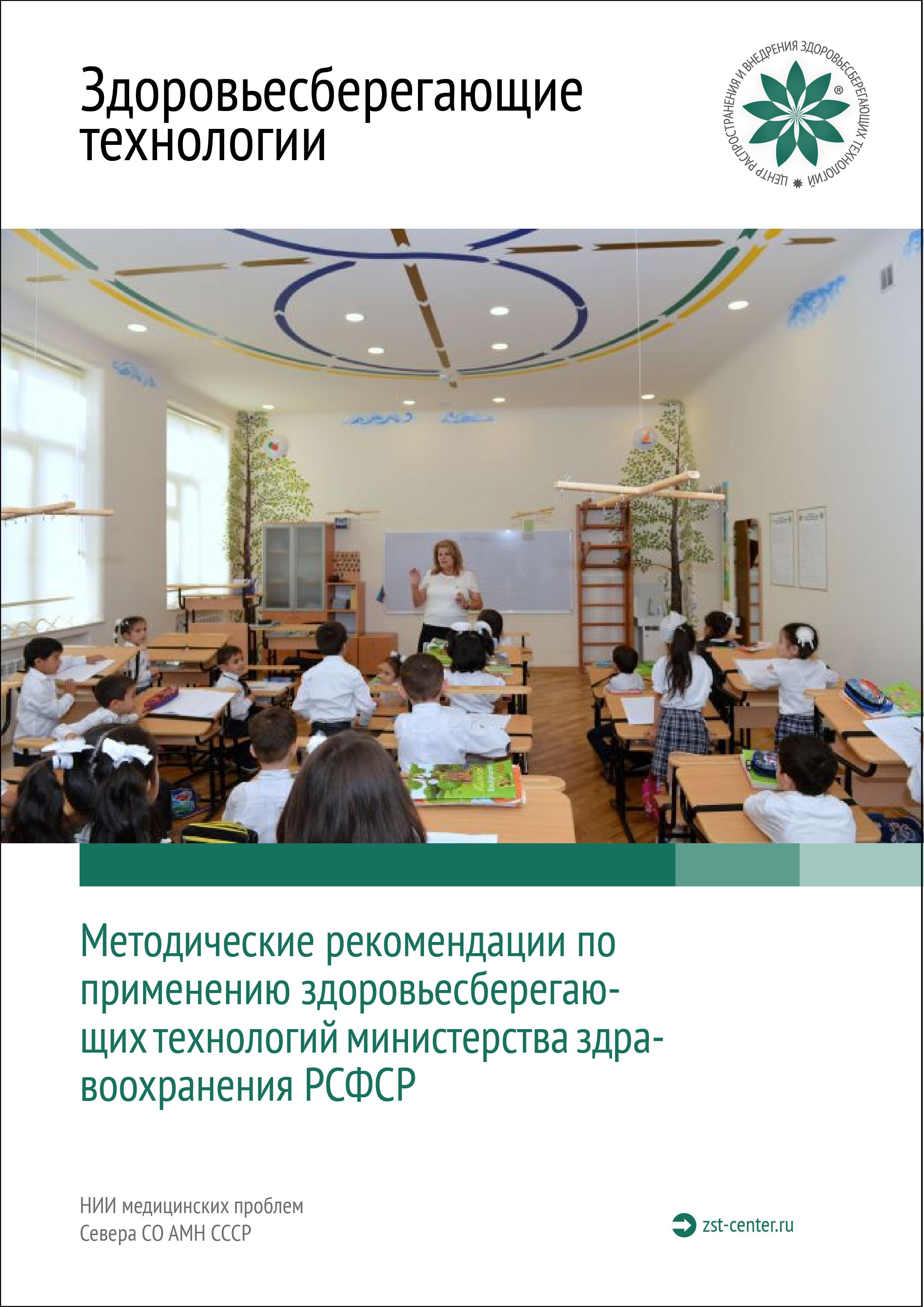 e2b5207b52a2 Методические рекомендации по применению здоровьесберегающих технологий  министерства здравоохранения РСФСР 1989 года   Блог corb   КОНТ