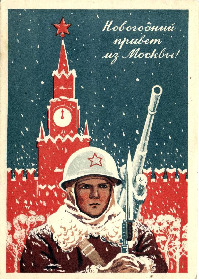 Новогодняя открытка 1941