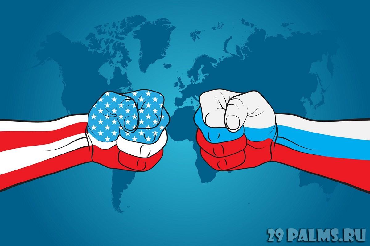 США-Россия: время противостояния