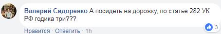 Мацейчук заигрался