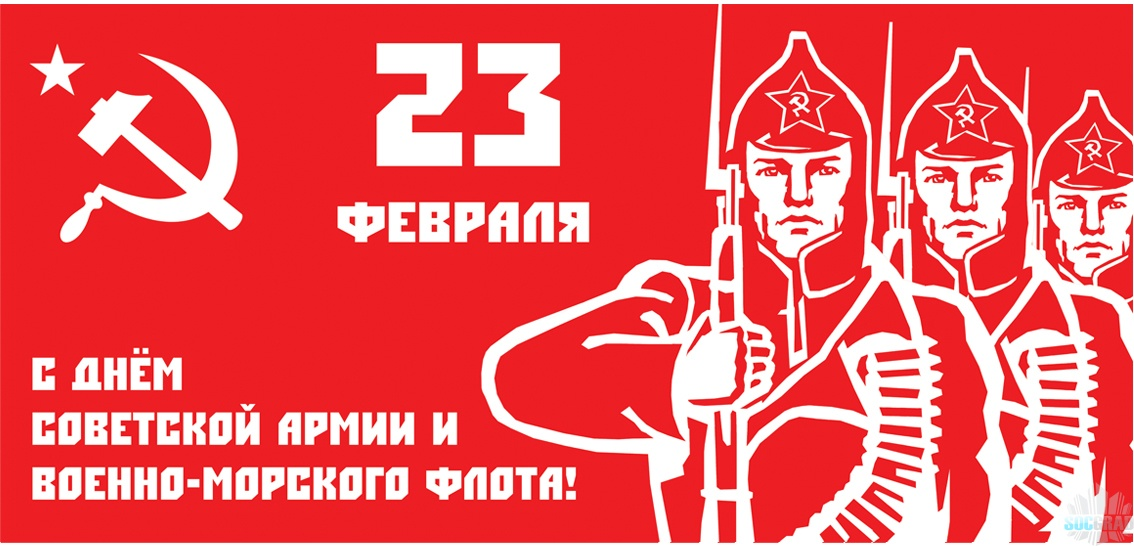 """Картинки по запросу """"Поздравляю Вас с Днем Советской Армии и Военно-морского флота!"""""""