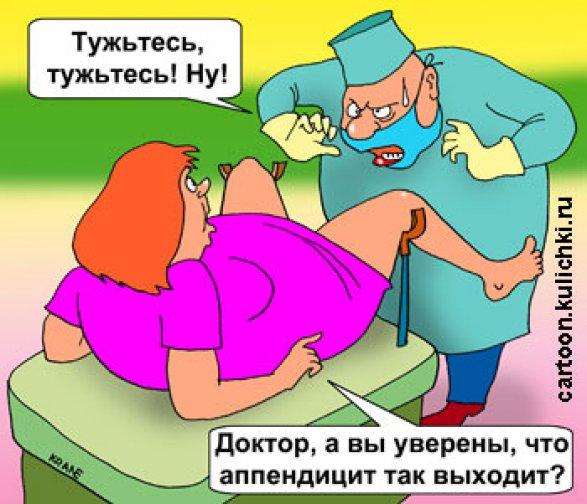 Приколы про гинекологов с картинками