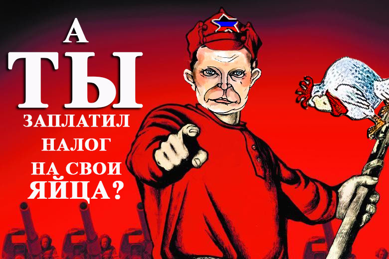 поел заплати налог картинка россии начала выдавать