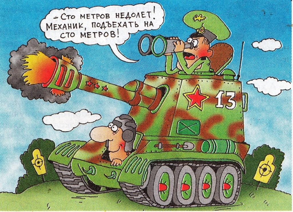 открытки армейский юмор