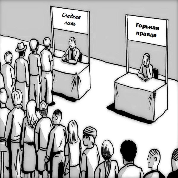 фото ложь и правда
