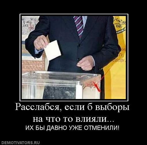 Демотиватор к выборам