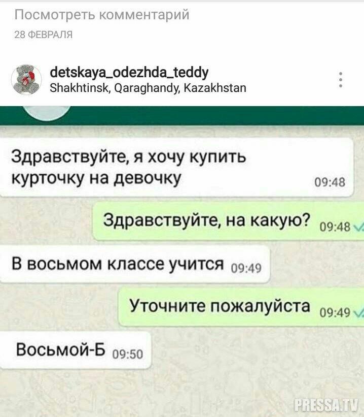 https://cont.ws/uploads/pic/2018/3/1520638312_screenshots-comments-08.jpg
