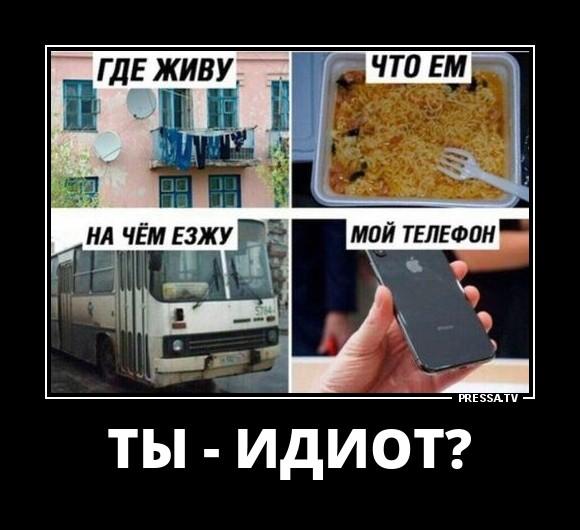 Kur gyvenu / Ką valgau / Su kuo važinėju / Mano telefonasTU - IDIOTAS?...