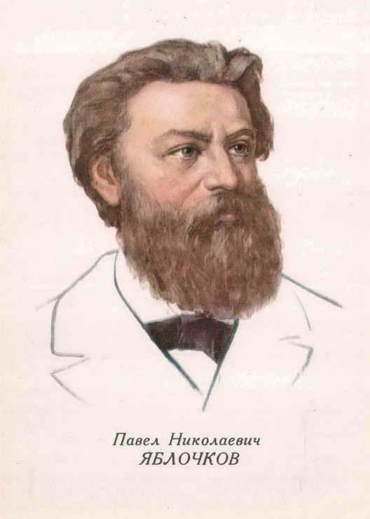 """23 марта 1876 г. Павел Яблочков получил патент на """"электрическую свечу"""""""