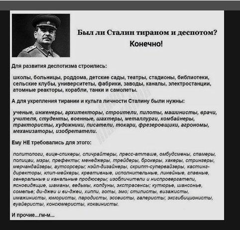 Сталин. Одна картинка.