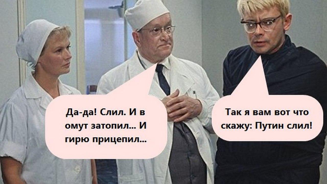 Мнение: Путин слил. Опять...