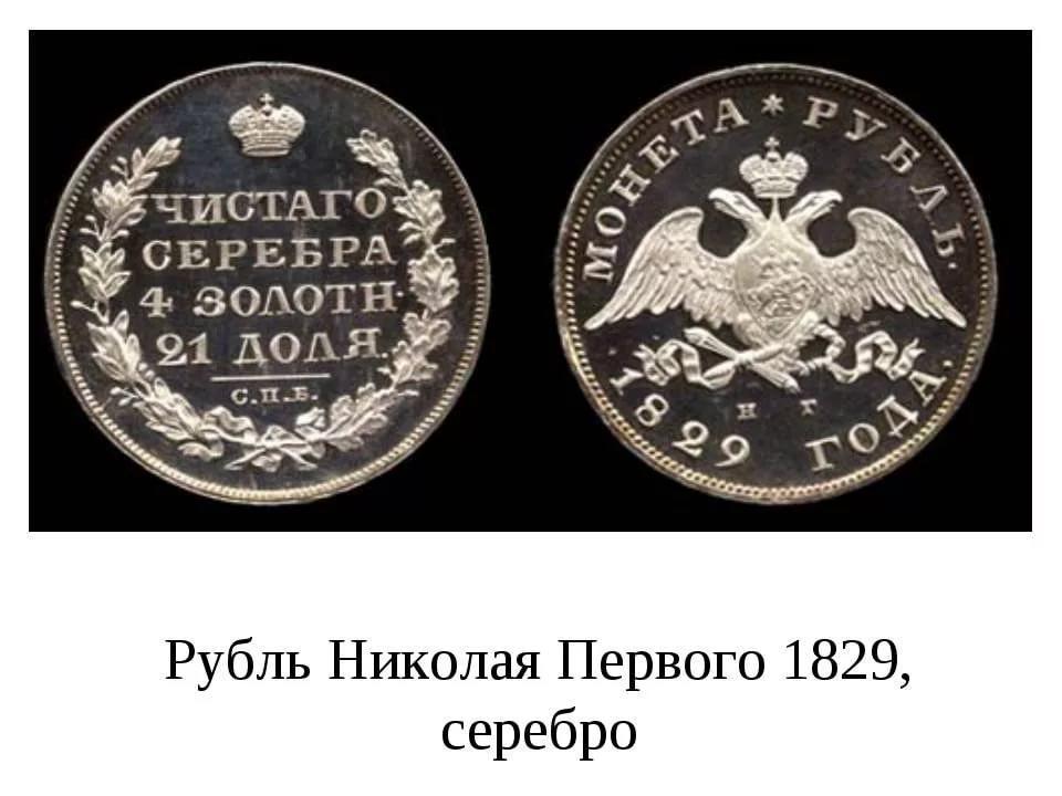 Масонский рубль