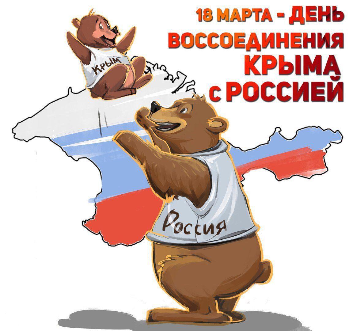 Днем вдв, открытки присоединение крыма