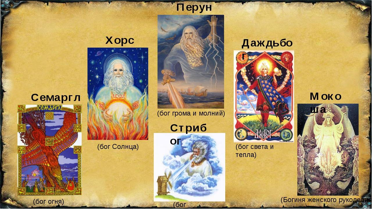 все боги древних славян картинки