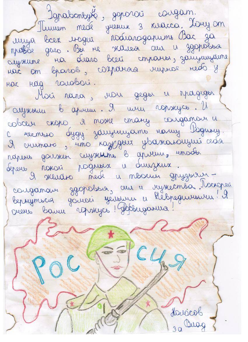 Телефон картинки, что написать в открытке солдату