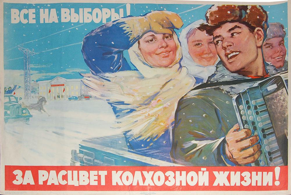 Летию, ретро картинки открытки о выборах