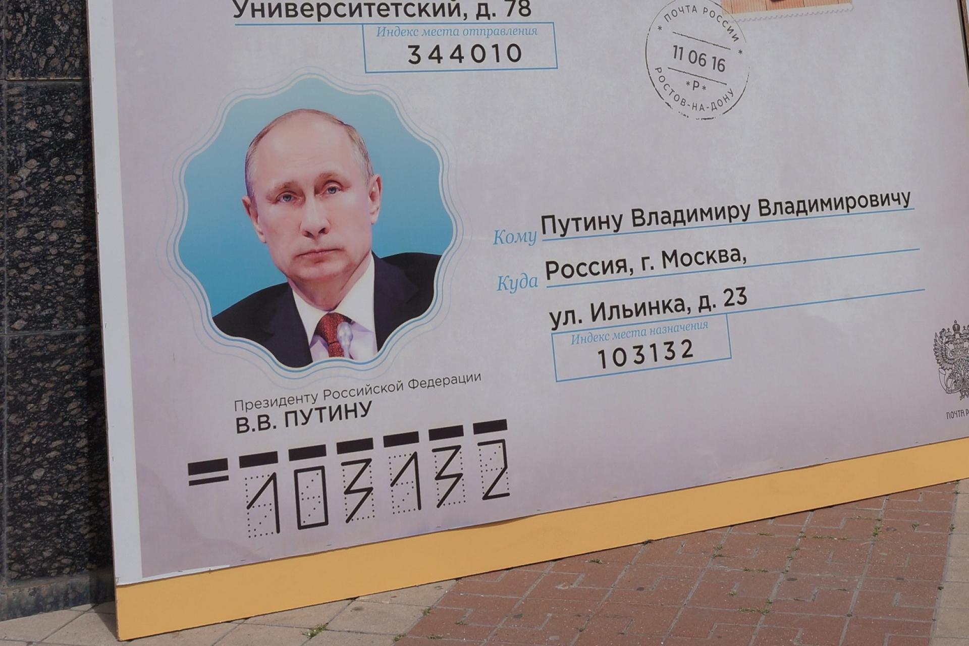 Общественная приемная Путина. Адрес приемной президента