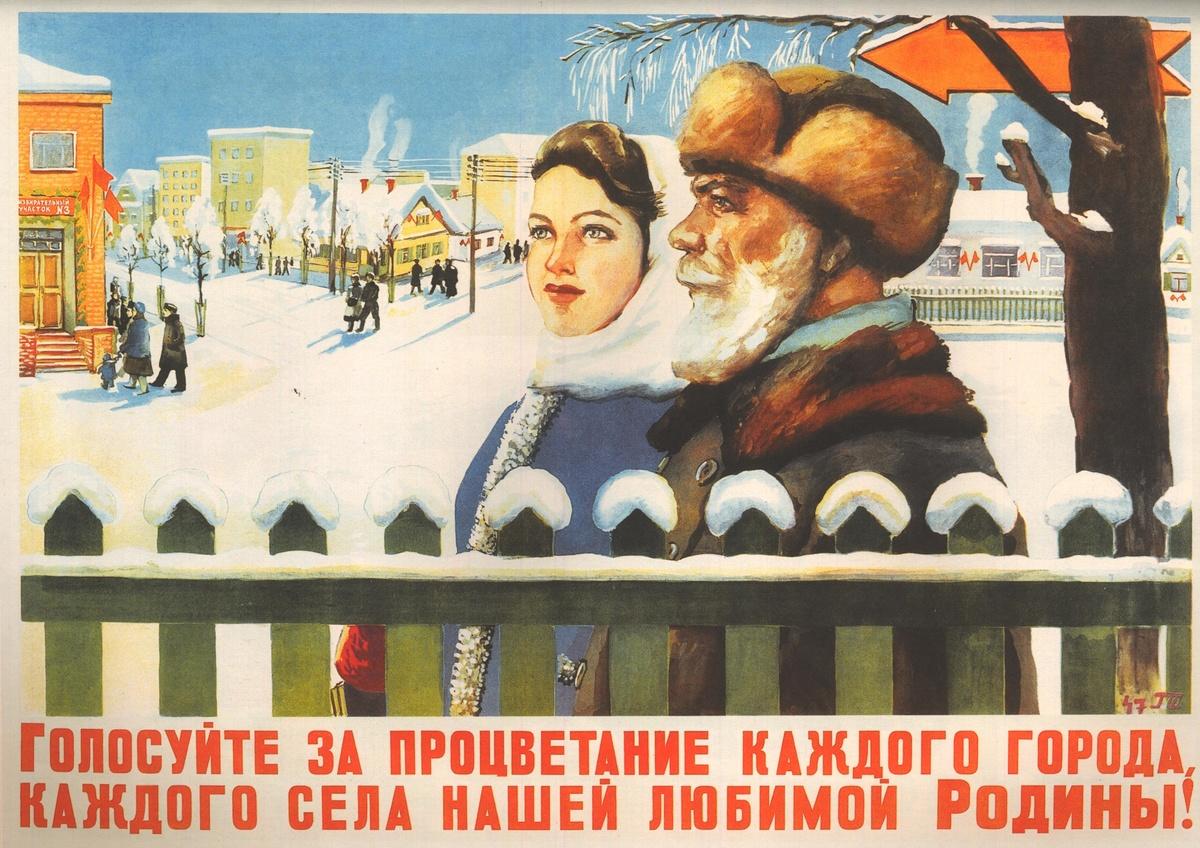 лозунги о выборах в картинках
