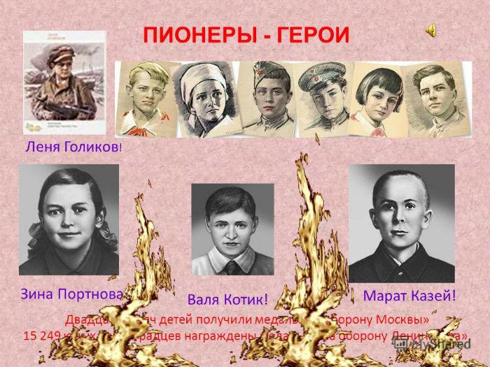 Картинки пионеры герои великой отечественной войны