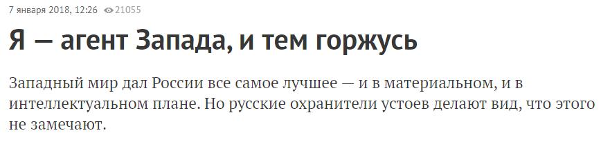 Оборотни «Росбалта»: как журналисты ругают матом Россию и клевещут на церковь %D0%A1%D0%BD%D0%B8%D0%BC%D0%BE%D0%BA4%20%281%29