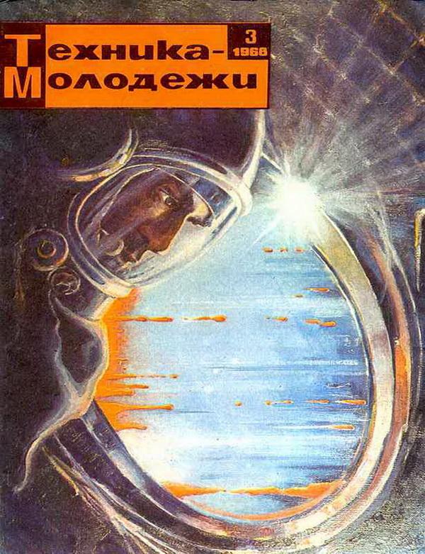 картинка из старого журнала про будущие феи умеют летать