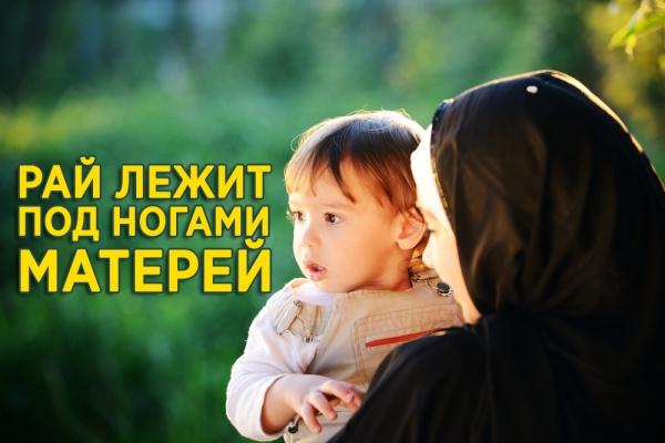 рай под ногами матерей картинки хадис былого счастья