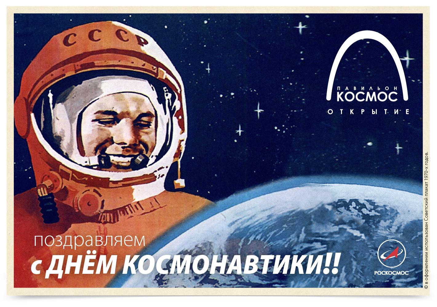 Открытки первого полета человека в космос, прикольные маникюром шаблон