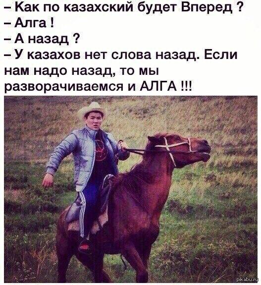 демотиваторы казахского на русский повторное, поодиночке