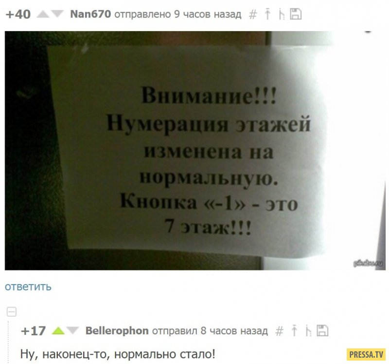 https://cont.ws/uploads/pic/2018/4/1512334791_smeshnie_kommentarii_iz_socsetey_pressa_tv14.jpg