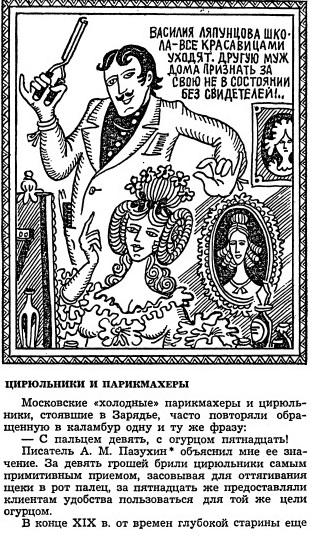 Меткое московское слово.