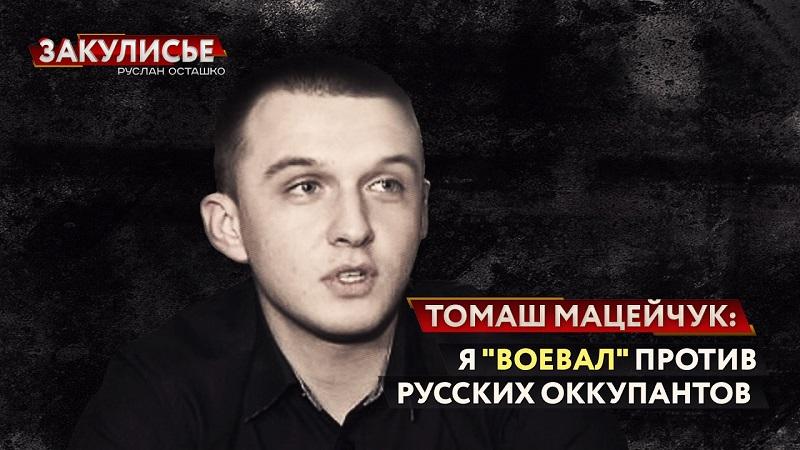 Памяти Томаша Мацейчука