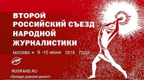 Картинки по запросу ВТОРОЙ Российский Съезд Народной Журналистики