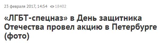 Журналисты ИА «Росбалт» публикуют желтуху и заказуху
