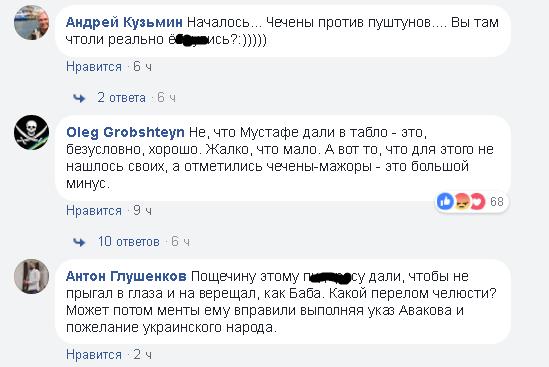 Чеченцы против пуштунов: члену Рады Мустафе Наему сломали челюсть в центре Киева