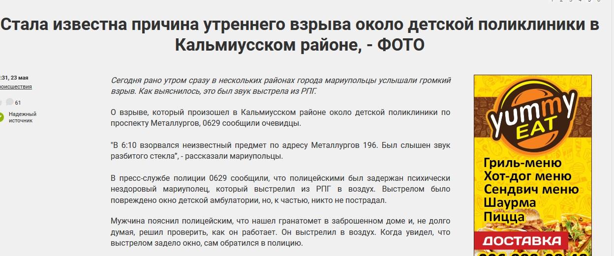 Так лгать умеют только на Украине