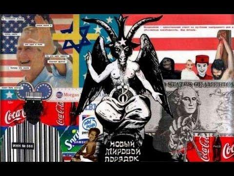 Человечеством правит сатанизм. Шокирующее интервью, которое не было опубликовано 79896034-117199