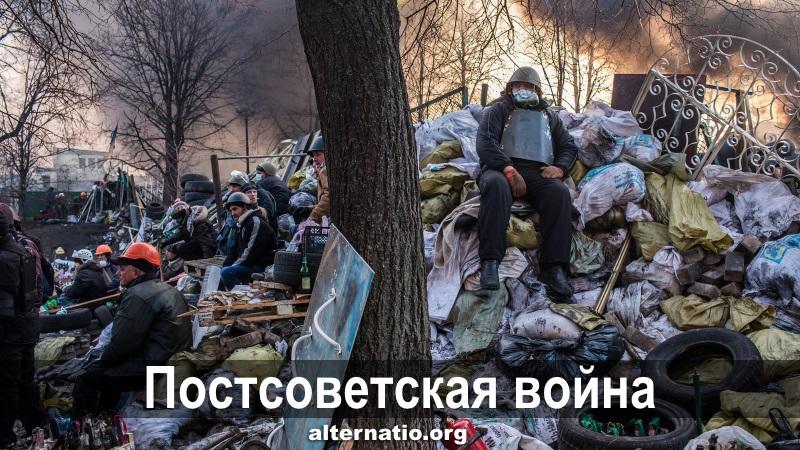 Постсоветская война