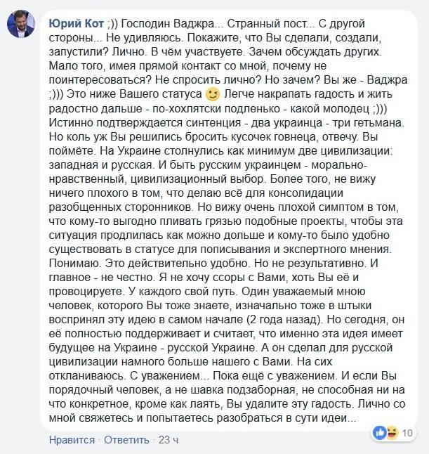 Андрей Ваджра о Партии русских украинцев