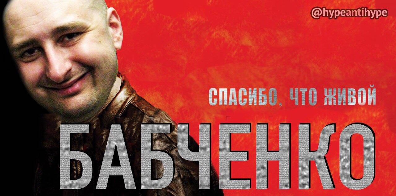 Охорону Бабченку забезпечує СБУ, - Гелетей - Цензор.НЕТ 3446