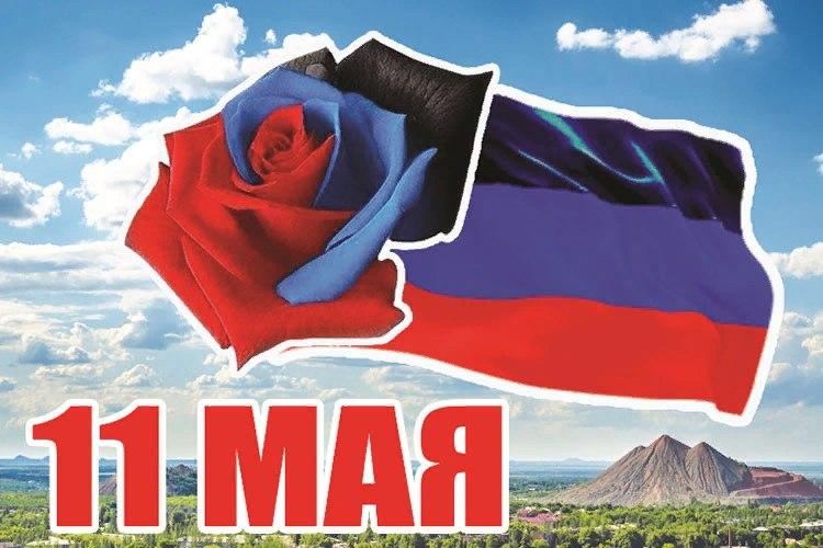 Картинки день республики днр