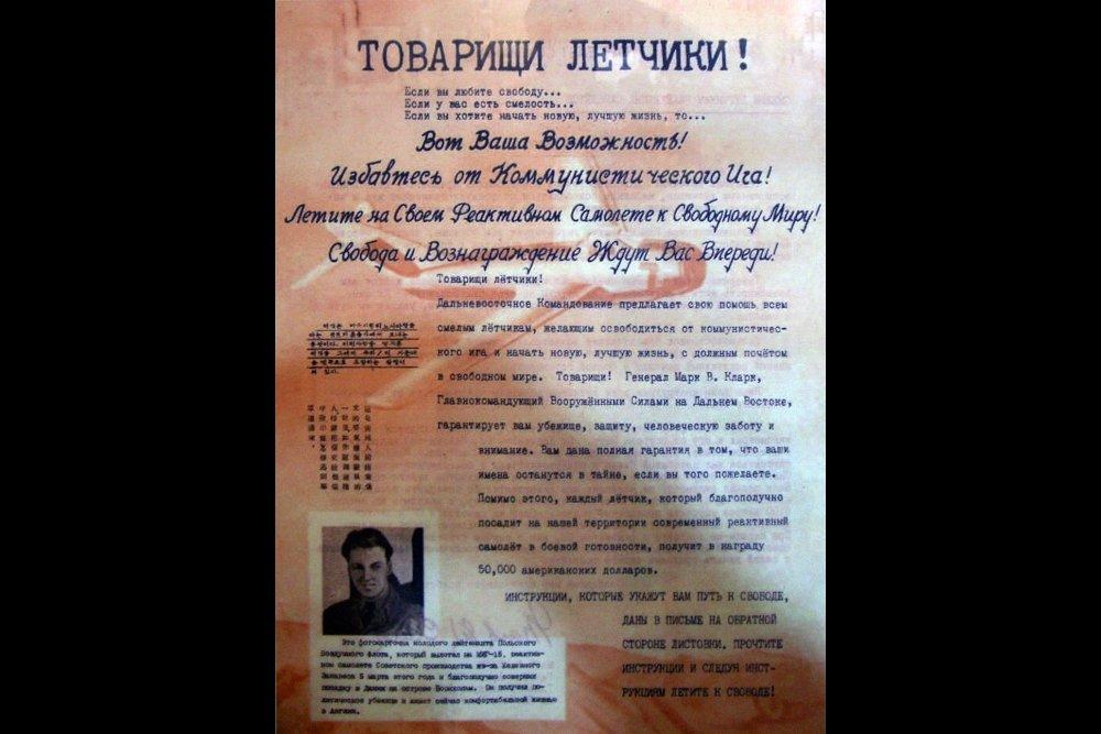 """""""Едва не погиб в первом же бою"""""""