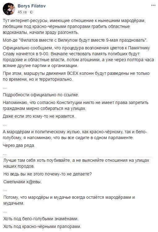 Похоже, что Украине скоро начнется «денацификация»