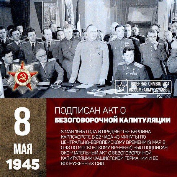 8 мая 1945 года подписан окончательный Акт о безоговорочной капитуляции  Германии, а 9 мая объявлено Днем Победы - Мак сим — КОНТ