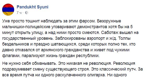 """Есть ли разница между армянской """"кастрюлей"""" и украинской ?"""