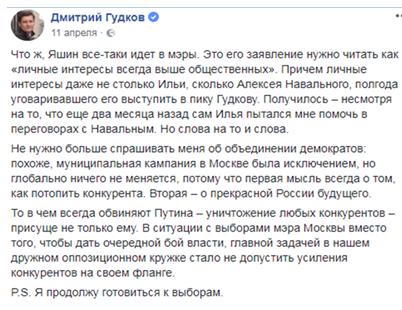 Гудкову не нужна победа на выборах мэра в Москве. Ему нужно другое