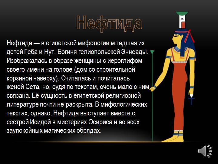 мары работайте египетские богини фото и описание этом