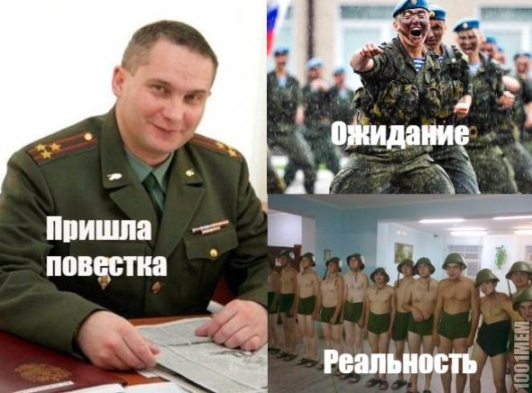 Празднику россии, повестка в военкомат смешные картинки