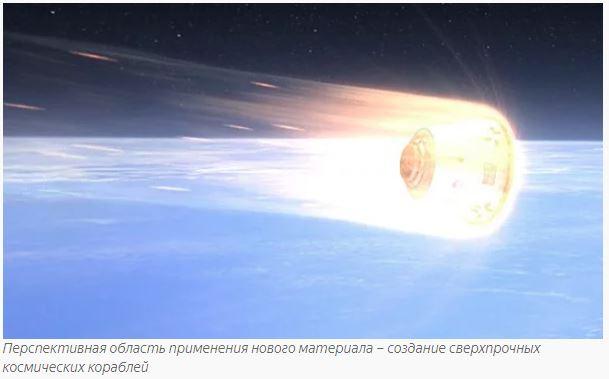 Российским ученым удалось создать материал, который не расплавится даже в магме