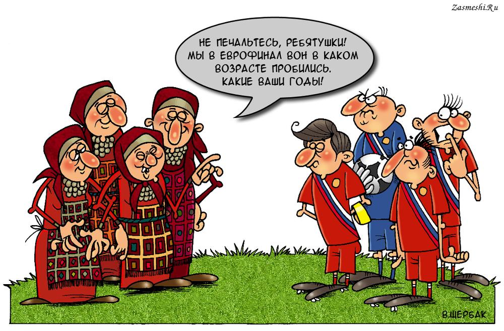 Картинки по запросу Карикатура российский футбол